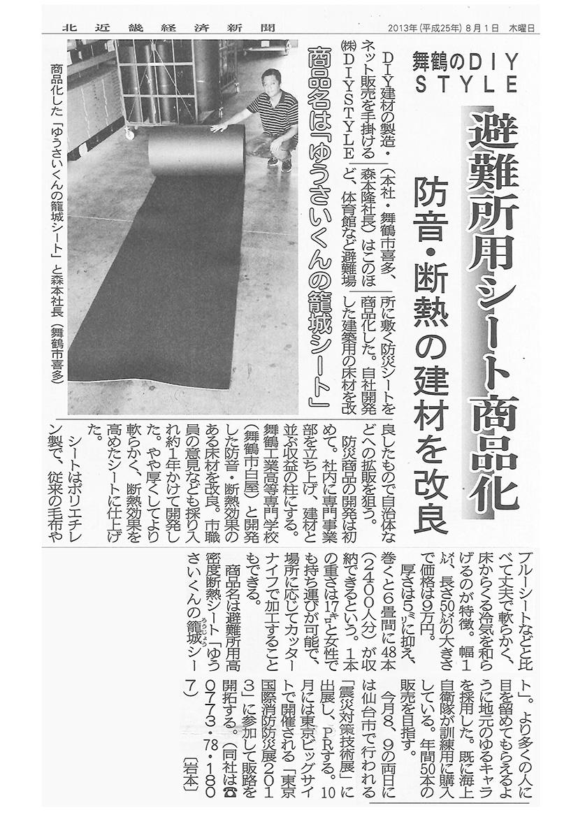 ゆうさいくんの籠城シート 北近畿経済新聞掲載(2013年8月1日)