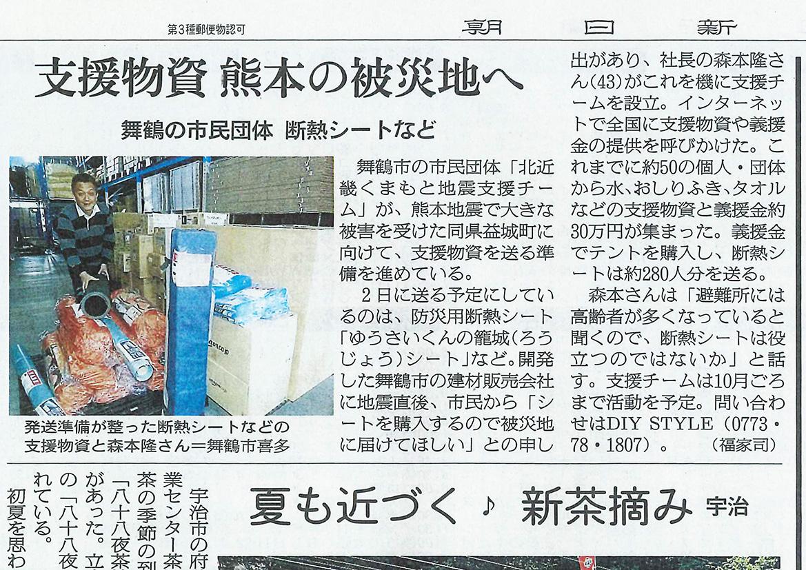 北近畿くまもと地震支援チーム 朝日新聞掲載(2015年5月2日)