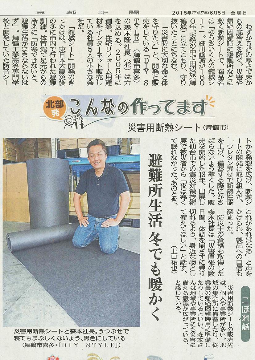 「ゆうさいくんの籠城シート」京都新聞掲載(2015年6月5日)