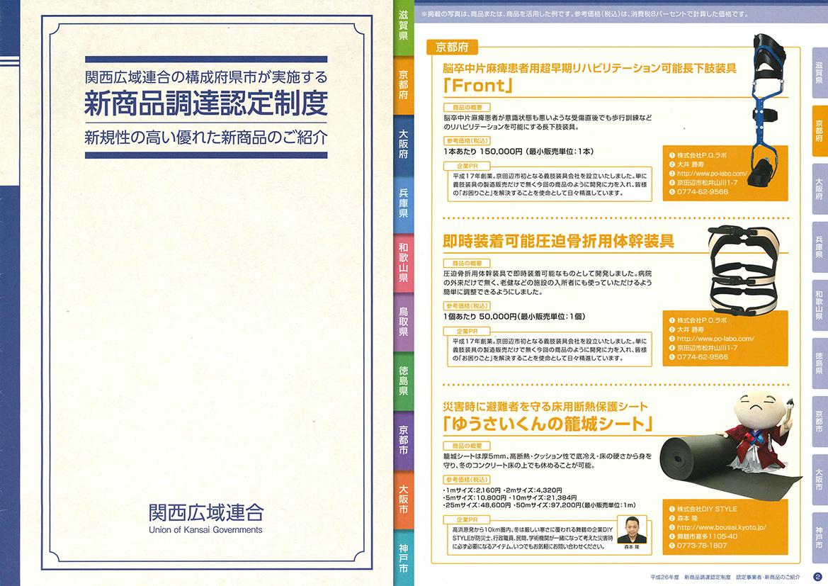 「ゆうさいくんの籠城シート」 新商品調達認定制度 平成26年度新商品認定