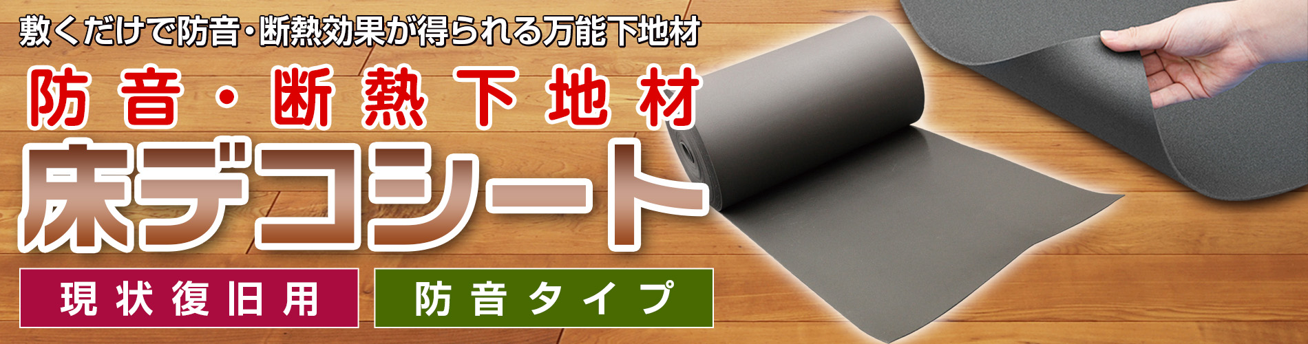 敷くだけで防音・断熱効果が得られる万能下地材 床デコシート