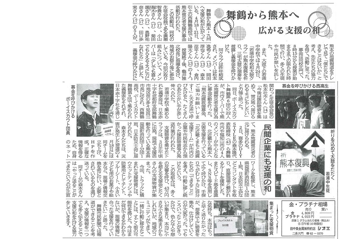 「北近畿くまもと地震支援チーム」支援活動