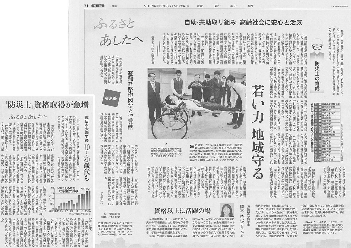 読売新聞 防災士活動紹介記事
