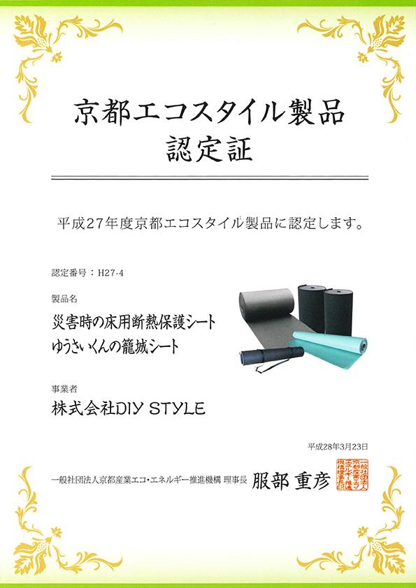 京都エコスタイル製品認定証 ゆうさいくんの籠城シート