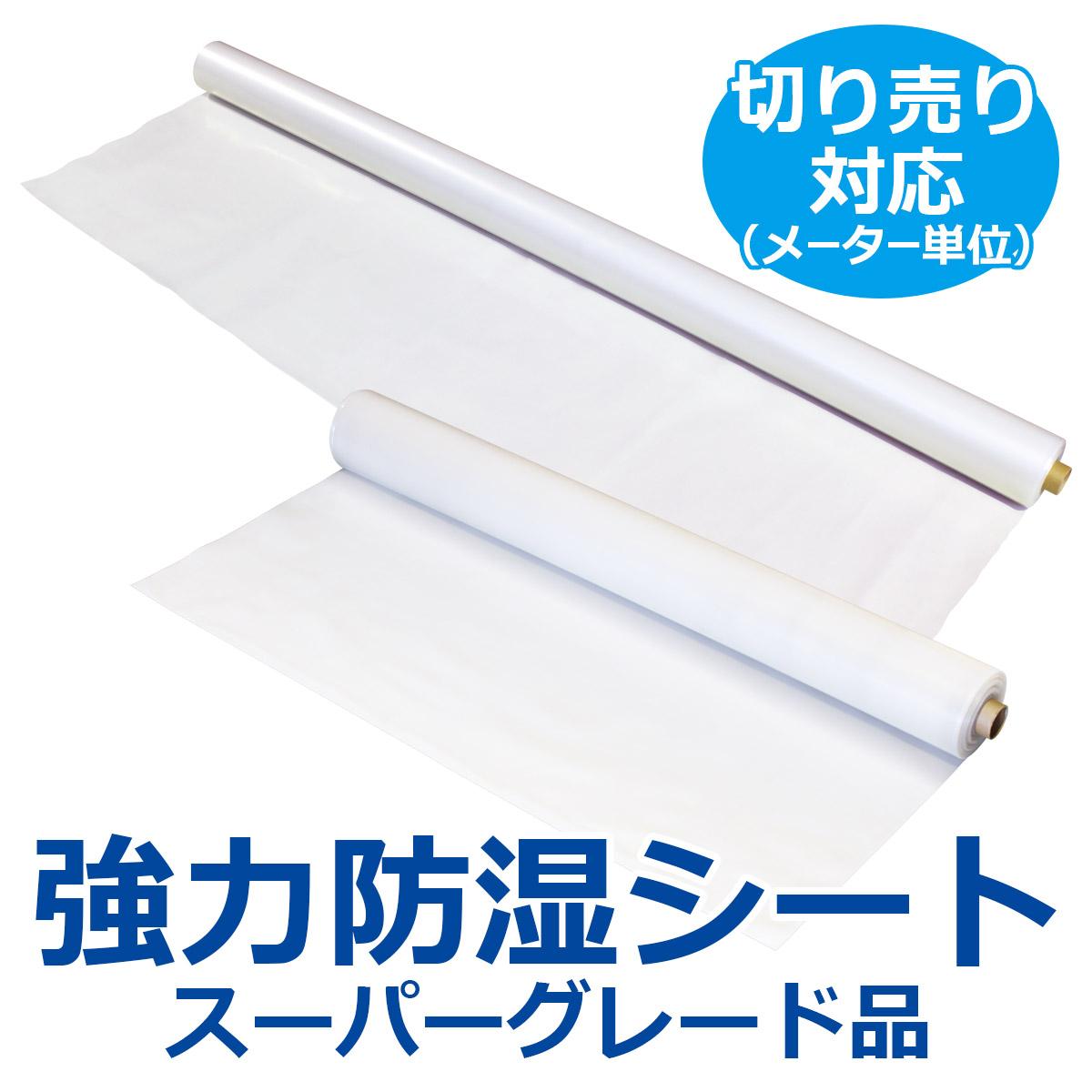 強力防湿シート スーパーグレード品 切り売り対応(メーター単位)