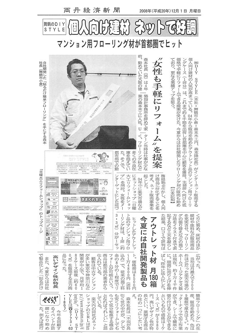 株式会社DIY STYLE 両丹経済新聞掲載(2008年12月1日)