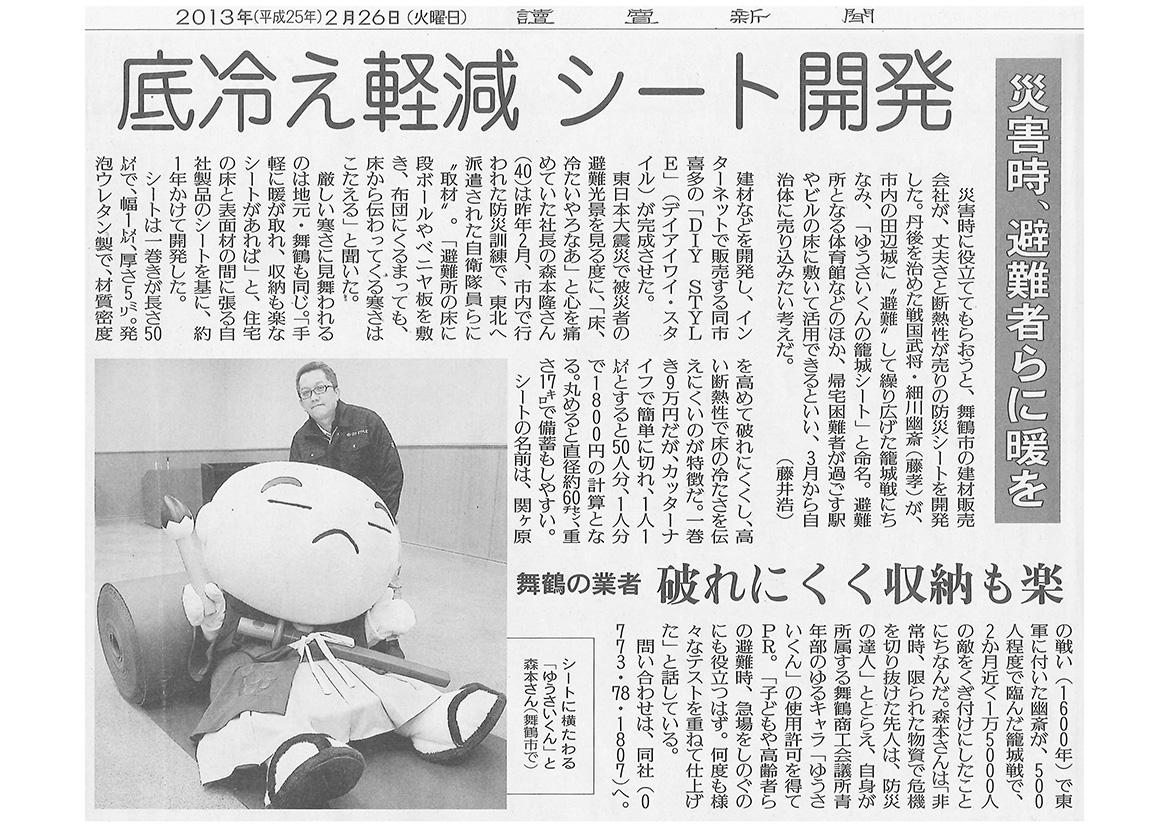 ゆうさいくんの籠城シート 読売新聞掲載(2013年2月26日)