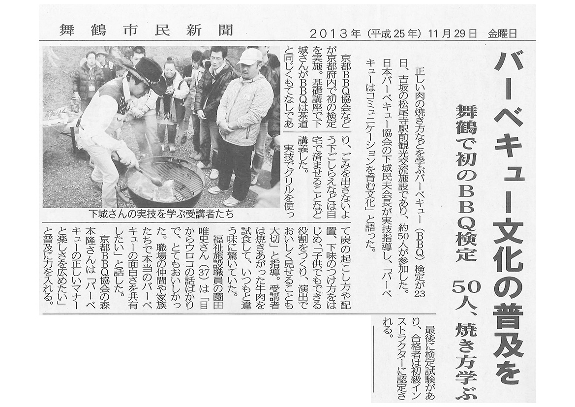 BBQ検定開催 舞鶴市民新聞掲載(2013年11月29日)