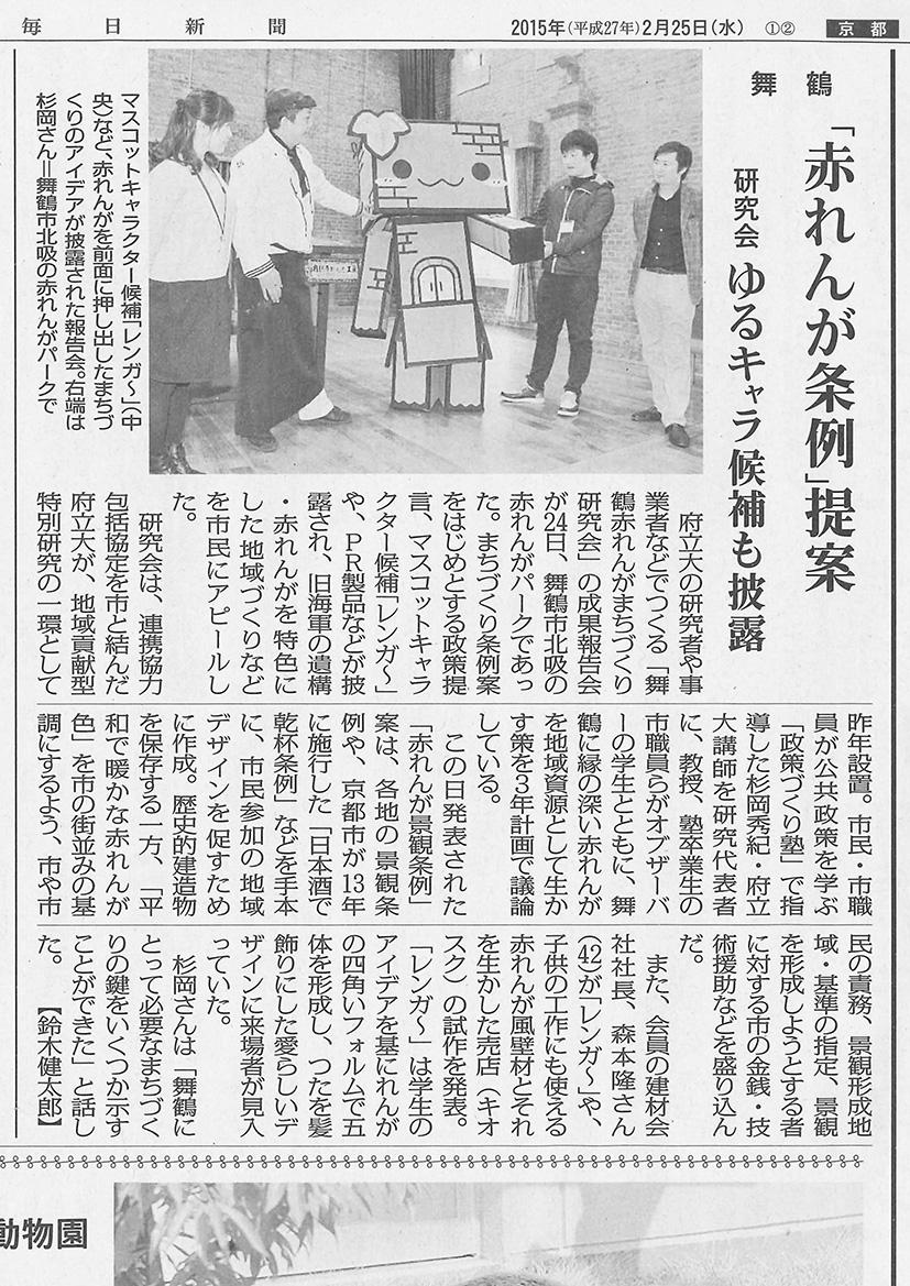 舞鶴赤れんがまちづくり研究会 成果報告会 毎日新聞掲載(2015年2月25日)