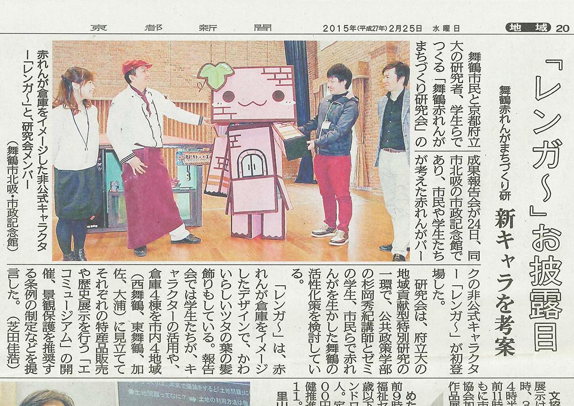 舞鶴赤れんがまちづくり研究会 結果報告会 京都新聞掲載(2015年2月25日)