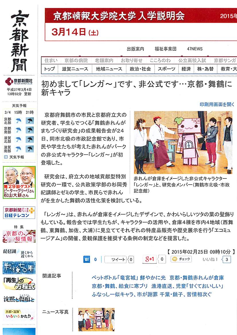 「舞鶴赤れんがまちづくり研究会」成果報告会 京都新聞(WEB版)掲載(2015年3月14日)