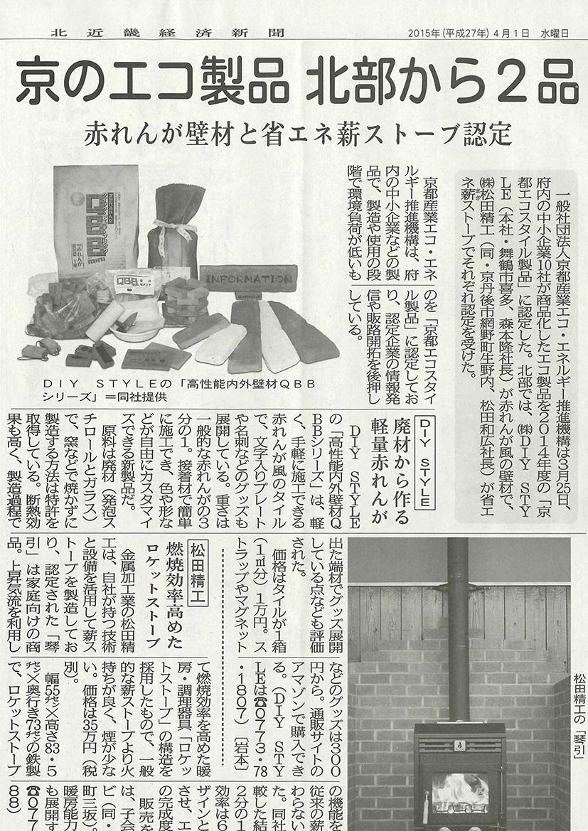内外壁材「QBB」京都エコスタイル製品認定 北近畿経済新聞掲載(2015年4月1日)