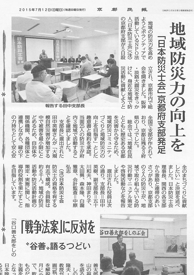 「日本防災士会」京都支部発足 京都民報掲載(2015年7月12日)