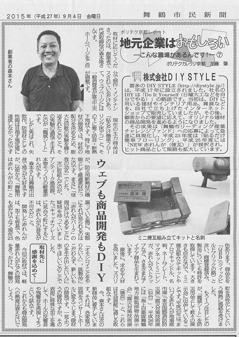 株式会社DIY STYLE 企業紹介 舞鶴市民新聞掲載(2015年9月4日)