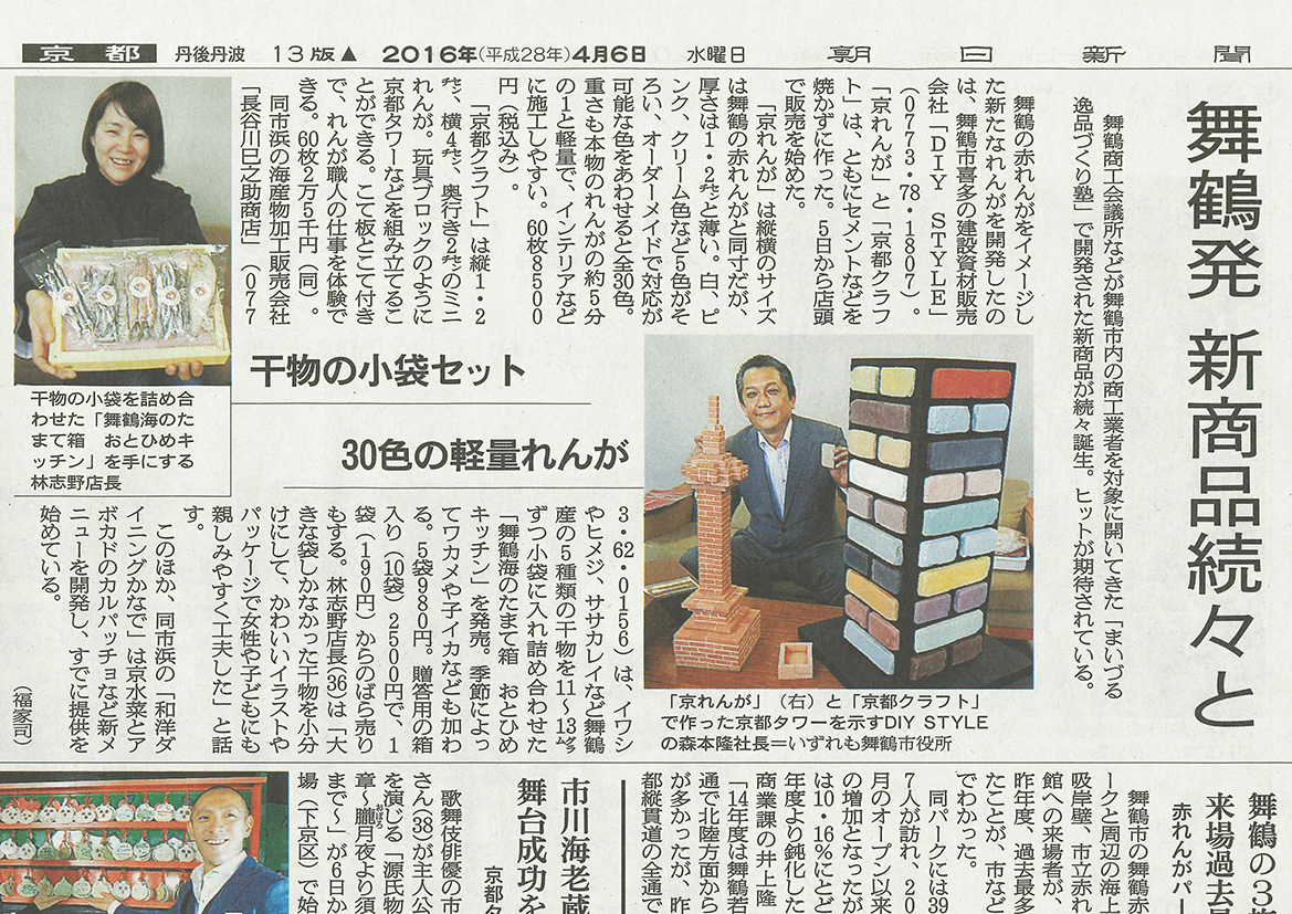 新商品「京れんが」&「京都クラフト」紹介 朝日新聞掲載(2016年4月6日)