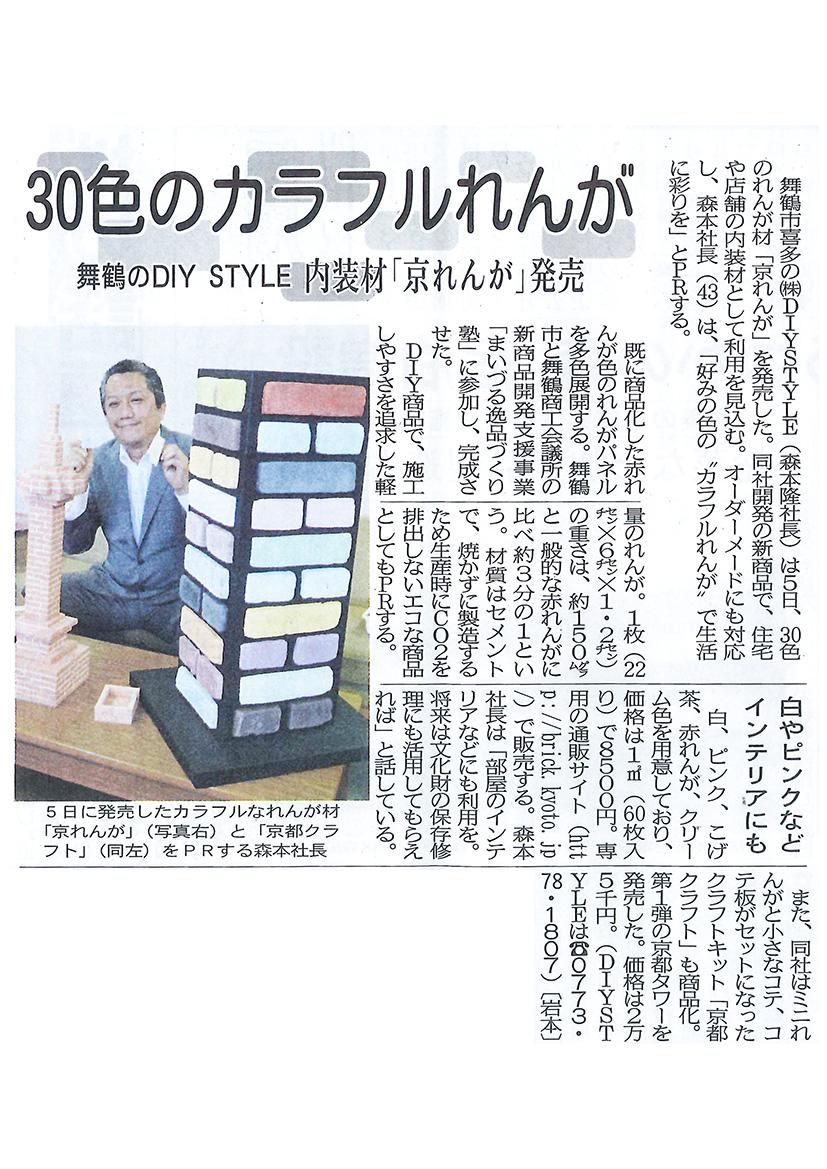 「京れんが」発売 北近畿経済新聞掲載(2016年4月11日)