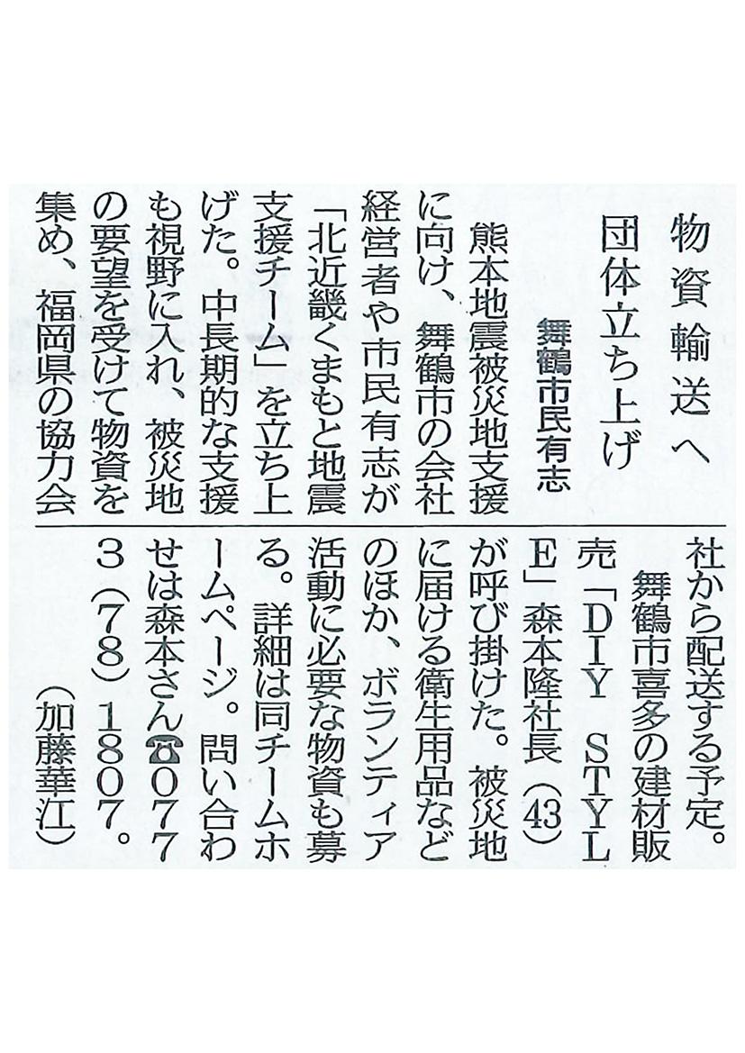 「北近畿くまもと地震支援チーム」発足 京都新聞掲載(2016年4月20日)