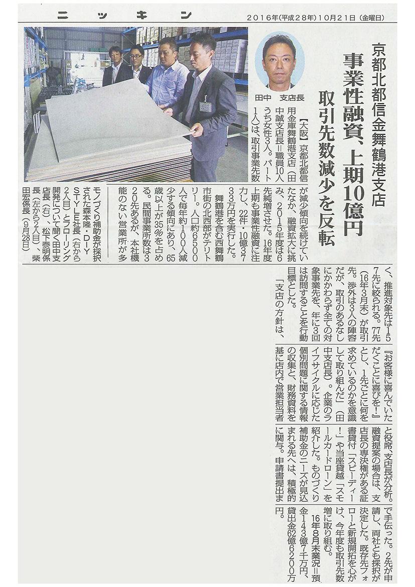 モノづくり補助金採択 ニッキン掲載(2016年10月21日)
