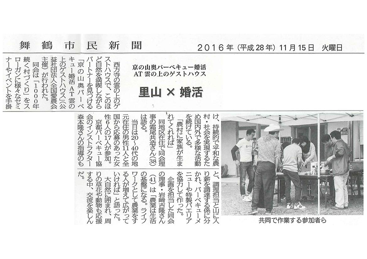 「京の山奥バーベキュー婚活」開催 舞鶴市民新聞掲載(2016年11月15日)
