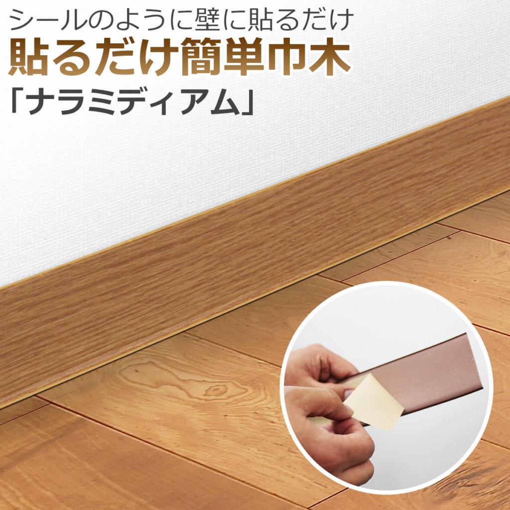 シールのように壁に貼るだけ 貼るだけ簡単巾木 「ナラミディアム」