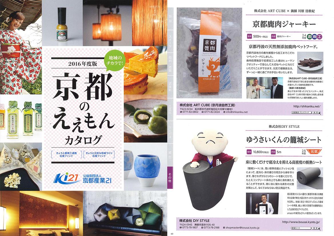 ゆうさいくんの籠城シート 「京都のええもんカタログ2016年度版」掲載
