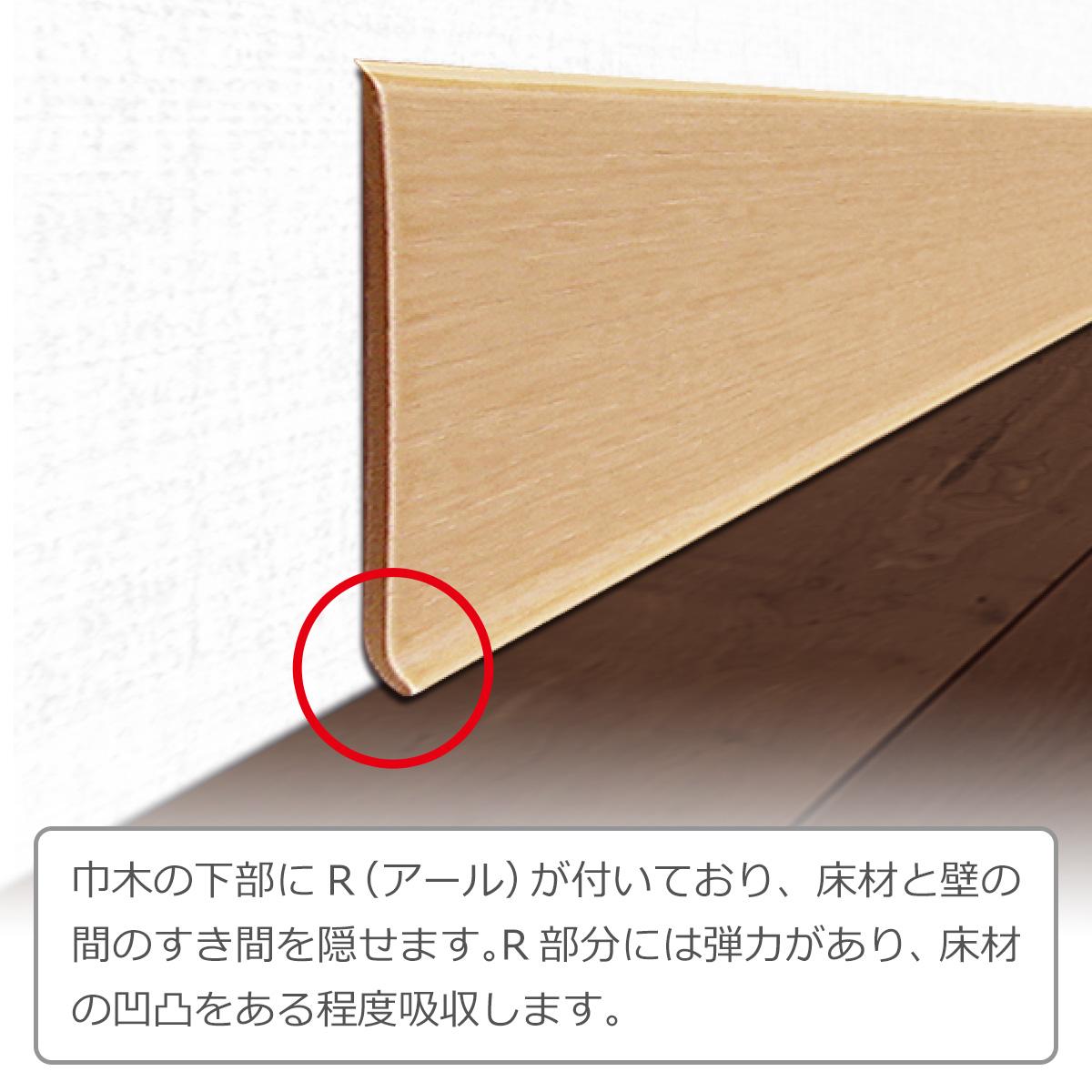 巾木の下部にR(アール)が付いており、床材と壁の間のすき間を隠せます。R部分には弾力があり、床材の凹凸をある程度吸収します。