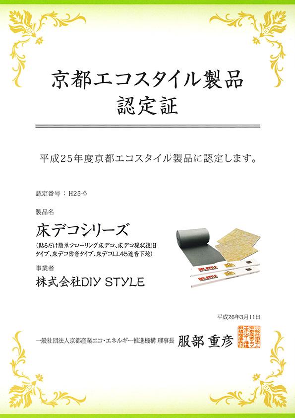 京都エコスタイル製品認定証 床デコシリーズ