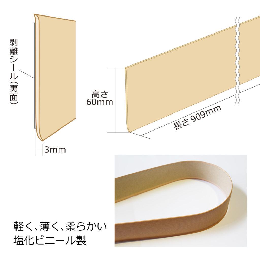 長さ909mm・高さ60nn・厚さ3mm(R部分含む) 軽く、薄く、柔らかい塩化ビニール製