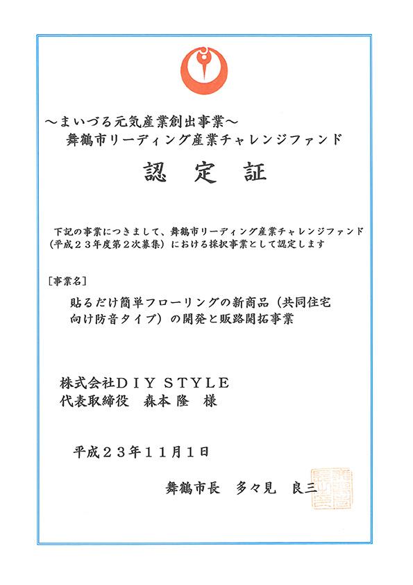 舞鶴市リーディング産業チャレンジファンド認定証