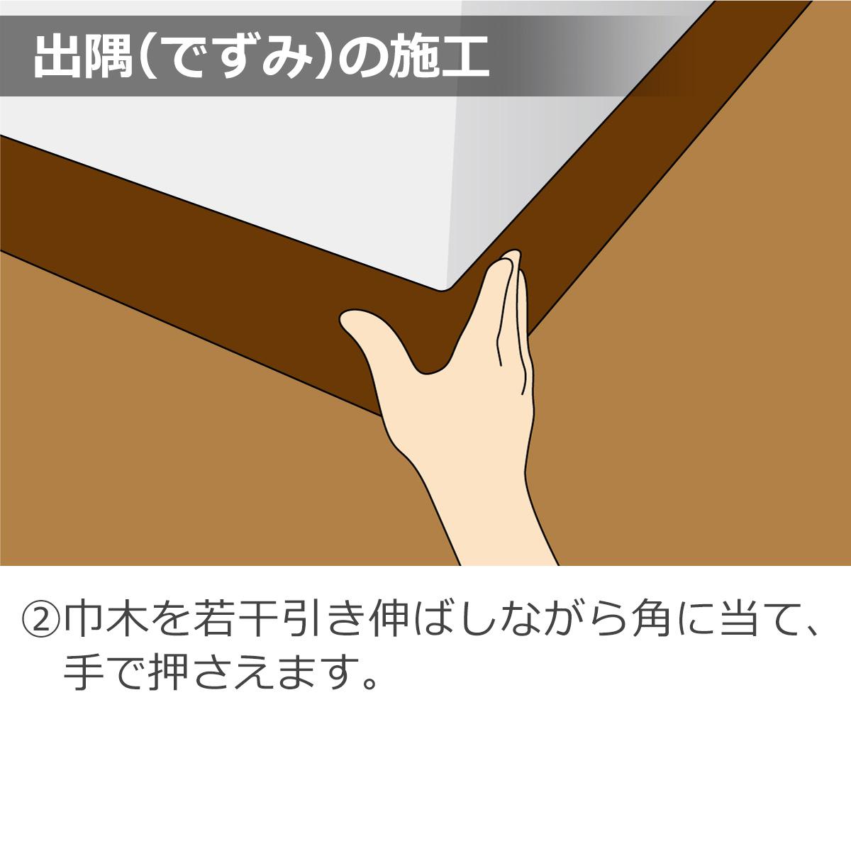 出隅の施工 巾木を若干引き伸ばしながら角に当て、手で押さえます