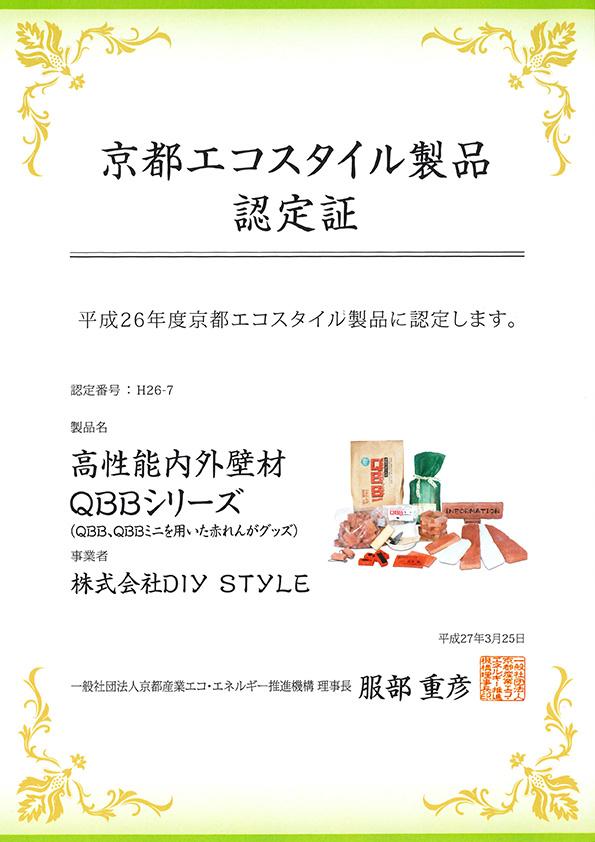 京都エコスタイル製品 認定証