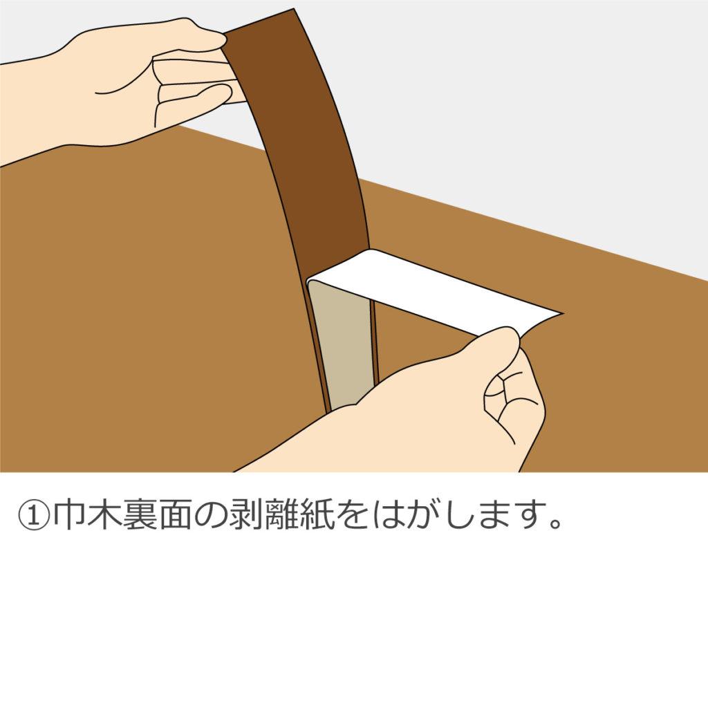 巾木裏面の剥離紙をはがします