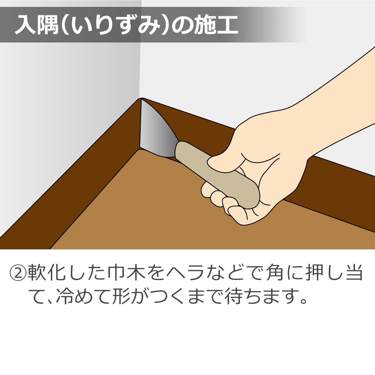入隅の施工 軟化した巾木をヘラなどで角に押し当て、冷めて形がつくまで待ちます