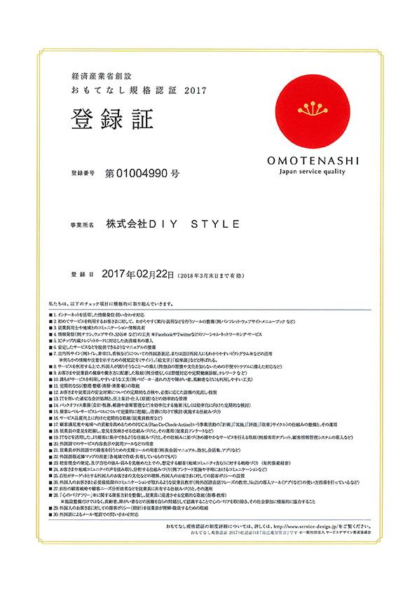経済産業創設 おもてなし企画認証2017 登録証