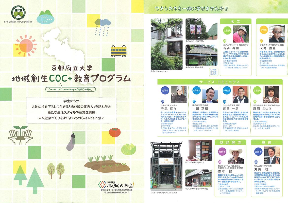 京都府立大学 地域創生COC+教育プログラム 掲載