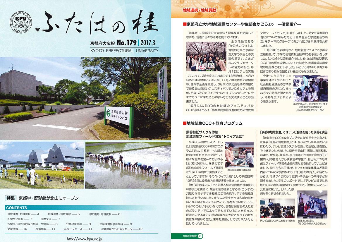 地域創生COC+教育プログラム 京都府大広報「ふたはの桂」