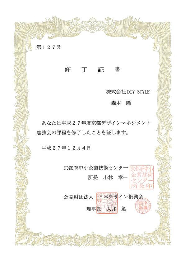 京都デザインマネジメント勉強会 修了証書