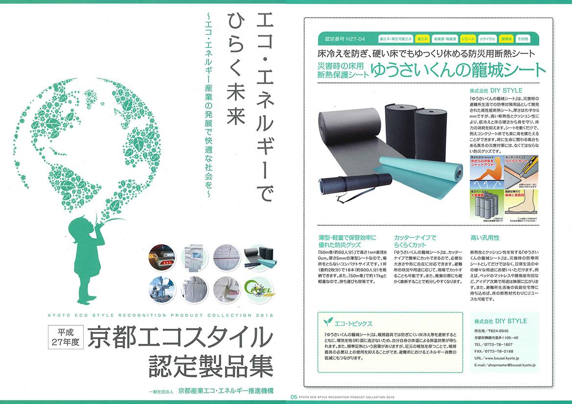 平成27年度 京都エコスタイル認定【ゆうさいくんの籠城シート】