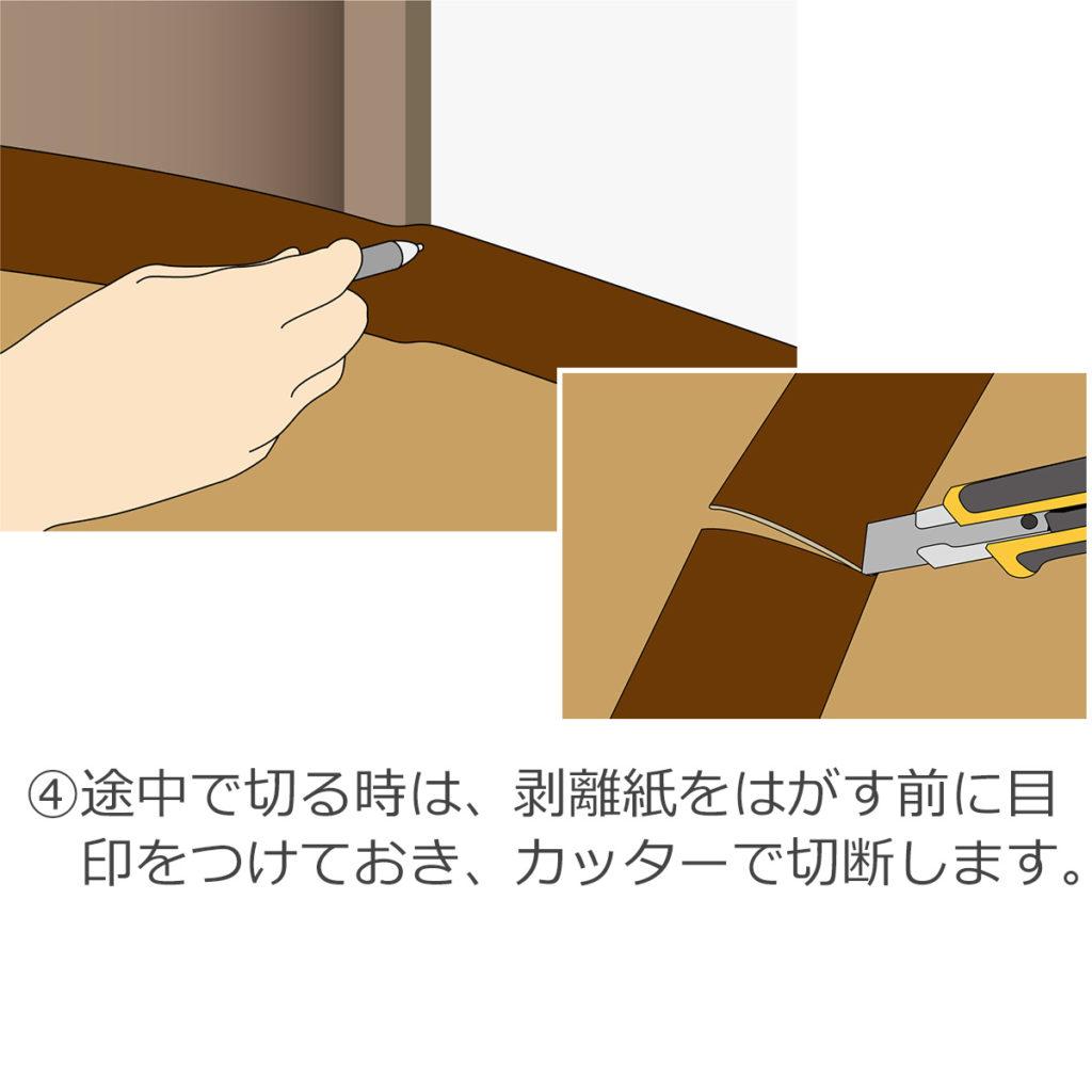 途中で切る時は、剥離紙をはがす前に目印をつけておき、カッターで切断します