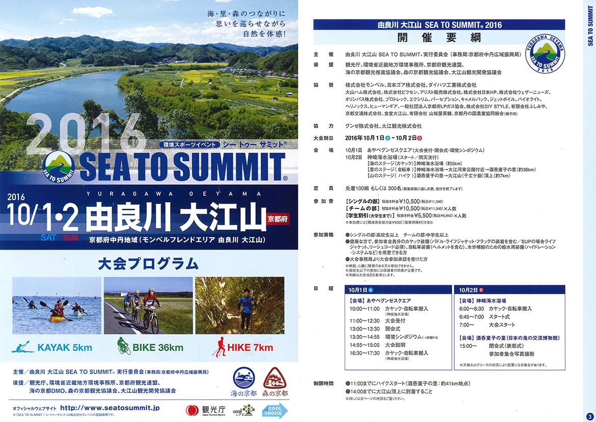環境スポーツイベント「SEA TO SUMMIT 2016」協賛