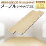 オリジナル遮音床材 メープル シートタイプ(防音) 遮音性能LL55