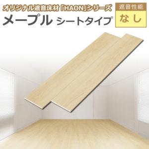 オリジナル遮音床材 メープル シートタイプ 遮音性能なし