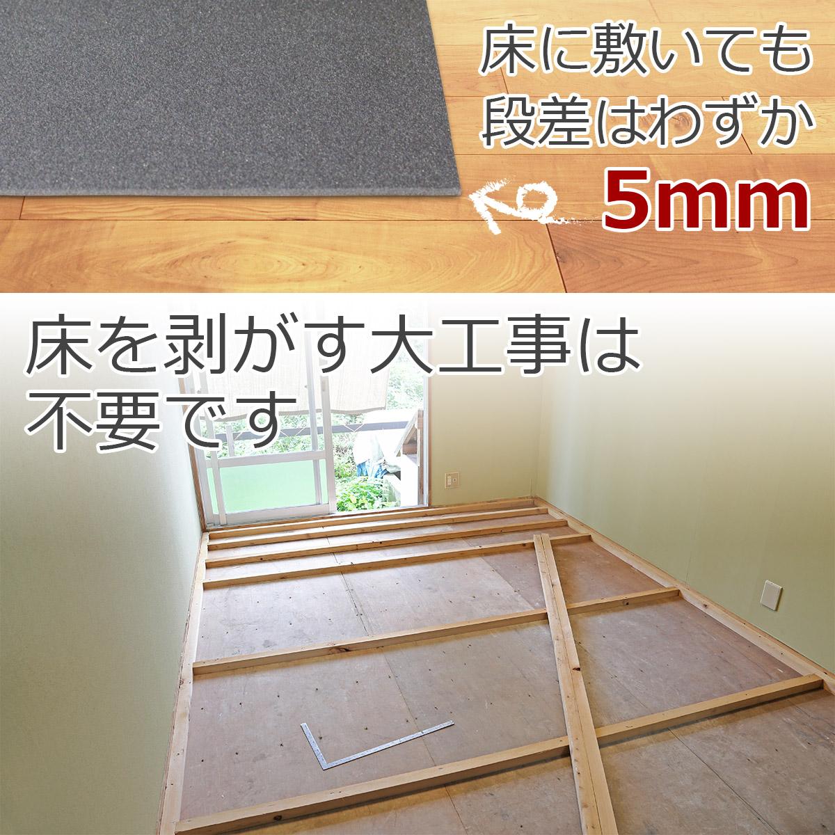 床に敷いても段差はわずか5mm 床を剥がす大工事は不要です