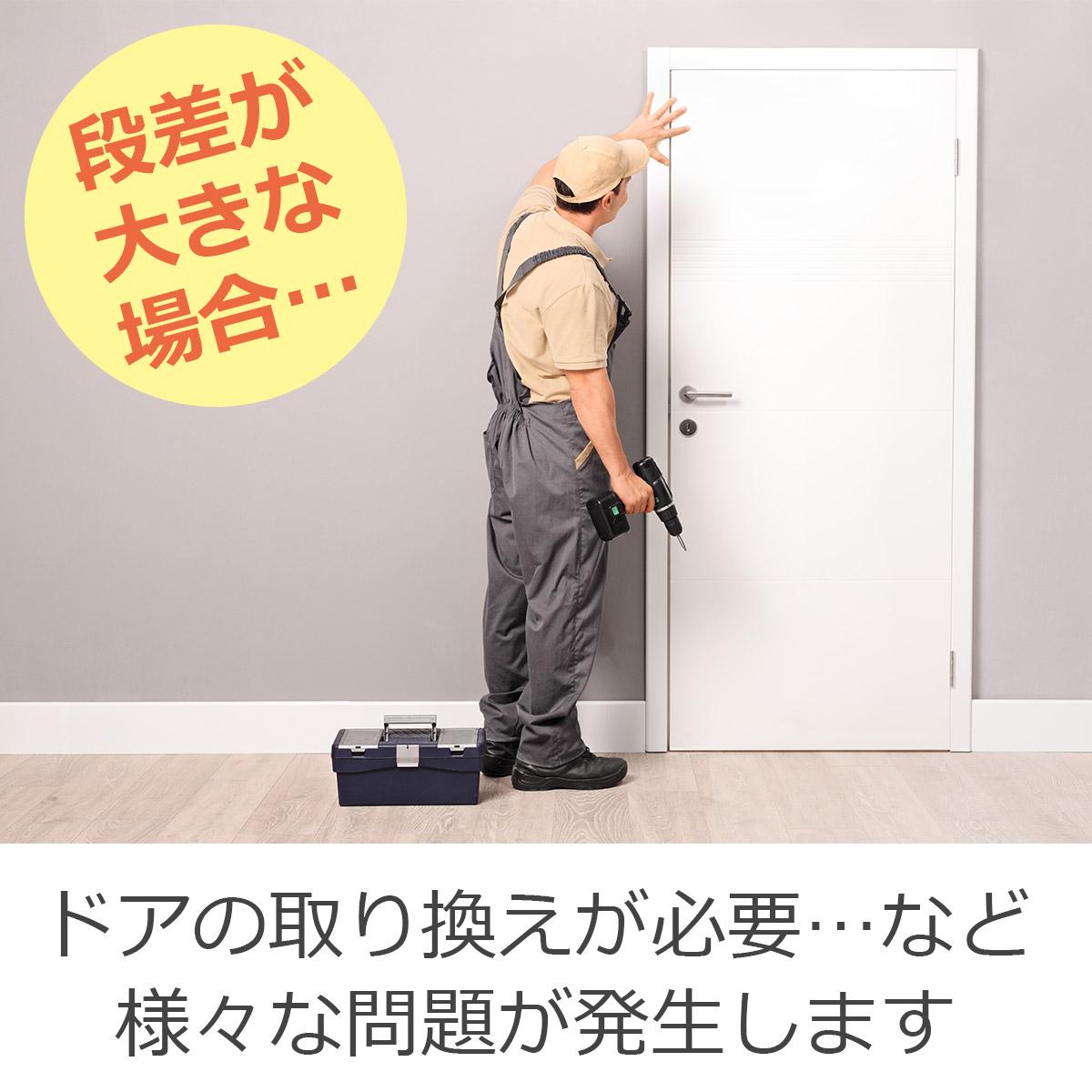 段差が大きな場合、ドアの取り換えが必要…など様々な問題が発生します