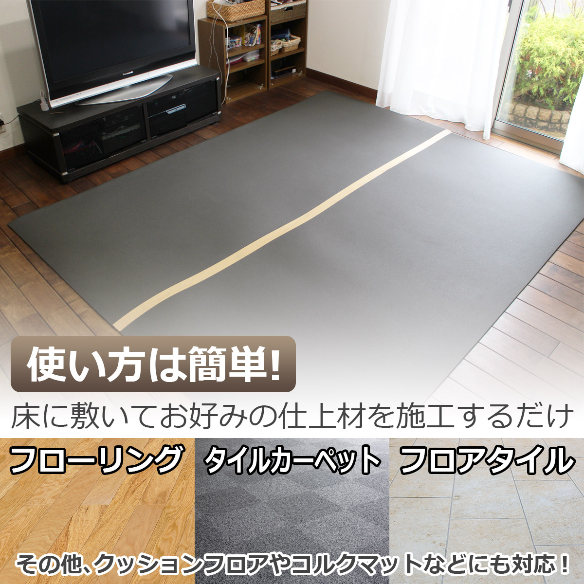 使い方は簡単!床に敷いてお好みの仕上げ材を施工するだけ!