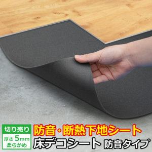 防音・断熱下地シート 床デコシート 防音タイプ 切り売り 厚さ5ミリ やわらかめ