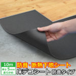 防音・断熱下地シート 床デコシート 防音タイプ 10メートル巻 厚さ5ミリ やわらかめ