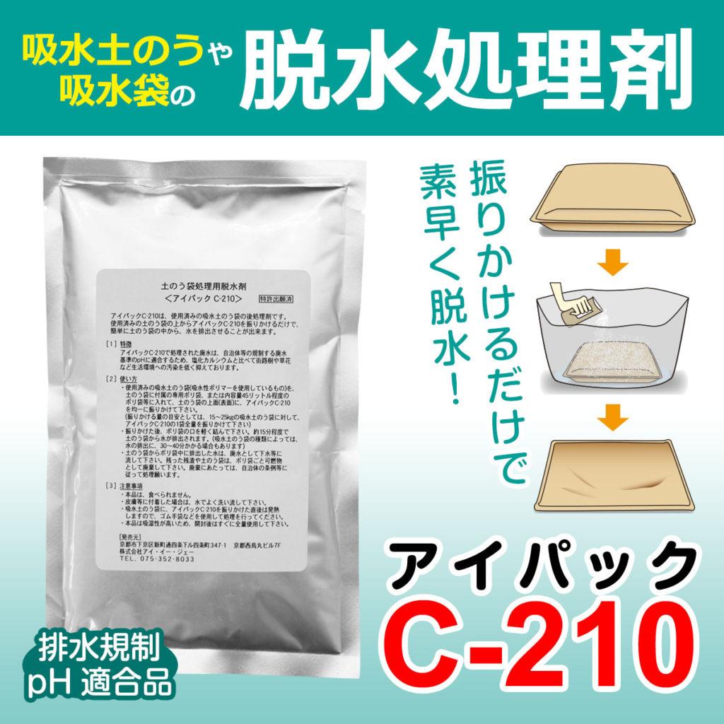 吸水土のうや吸水袋の脱水処理剤 アイパックC-210 振りかけるだけで素早く脱水!廃水規制ph適合品