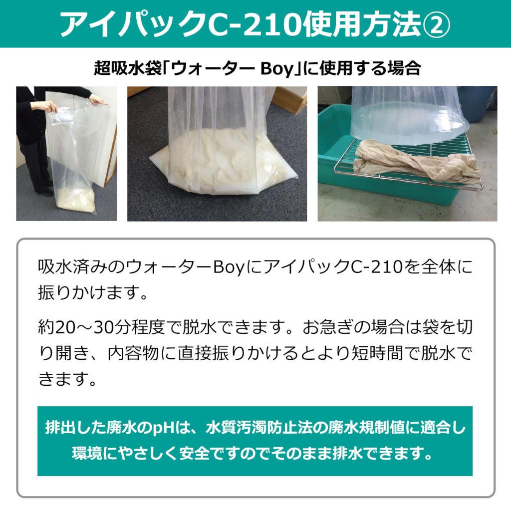 アイパックC-210使用方法2