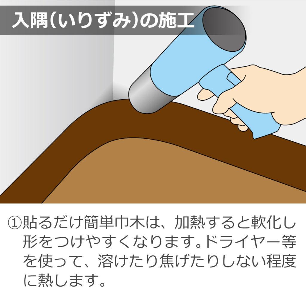 入隅の施工 貼るだけ簡単巾木は、加熱すると軟化し形をつけやすくなります。ドライヤー等を使って、溶けたり焦げたりしない程度に熱します